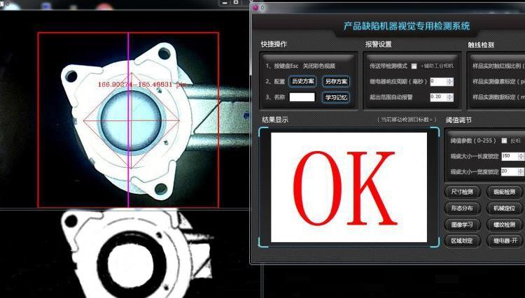 多功能机器视觉检测设备系统的优势?-机器视觉_视觉检测设备_3D视觉_缺陷检测
