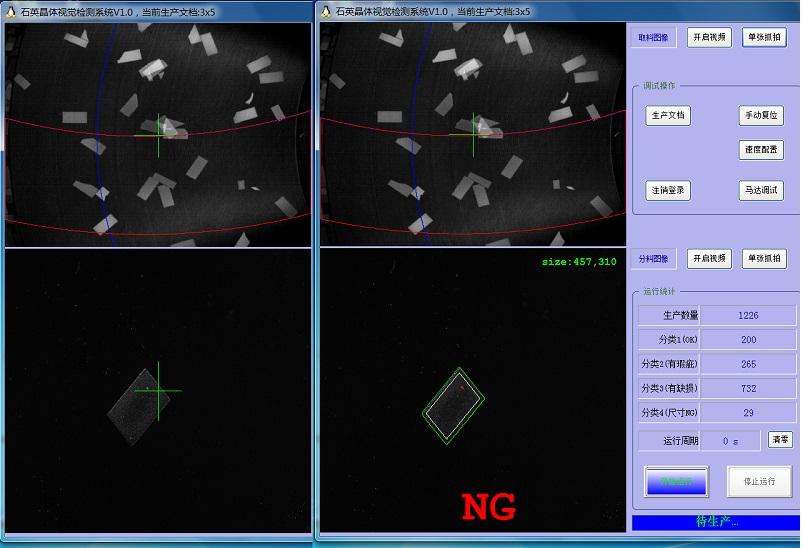 机器视觉检测石英晶片外观缺损-机器视觉_视觉检测设备_3D视觉_缺陷检测