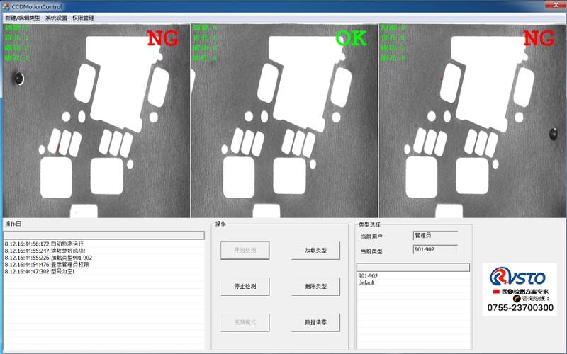 汽车ABS抱死之机器视觉泡棉检测-机器视觉_视觉检测设备_3D视觉_缺陷检测