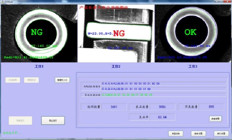 陶瓷管缺陷检测系统-机器视觉_视觉检测设备_3D视觉_缺陷检测