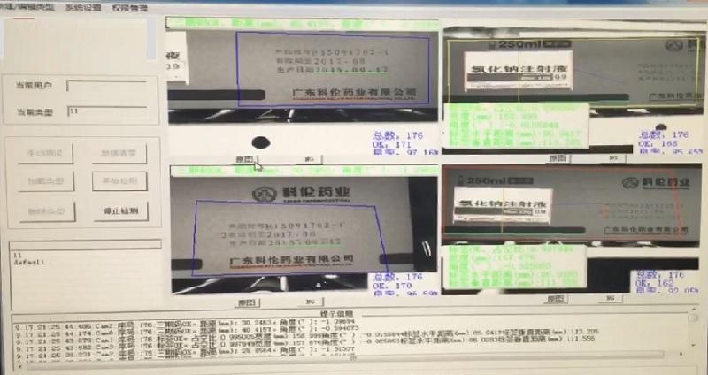 药品外箱印刷检测设备-机器视觉_视觉检测设备_3D视觉_缺陷检测
