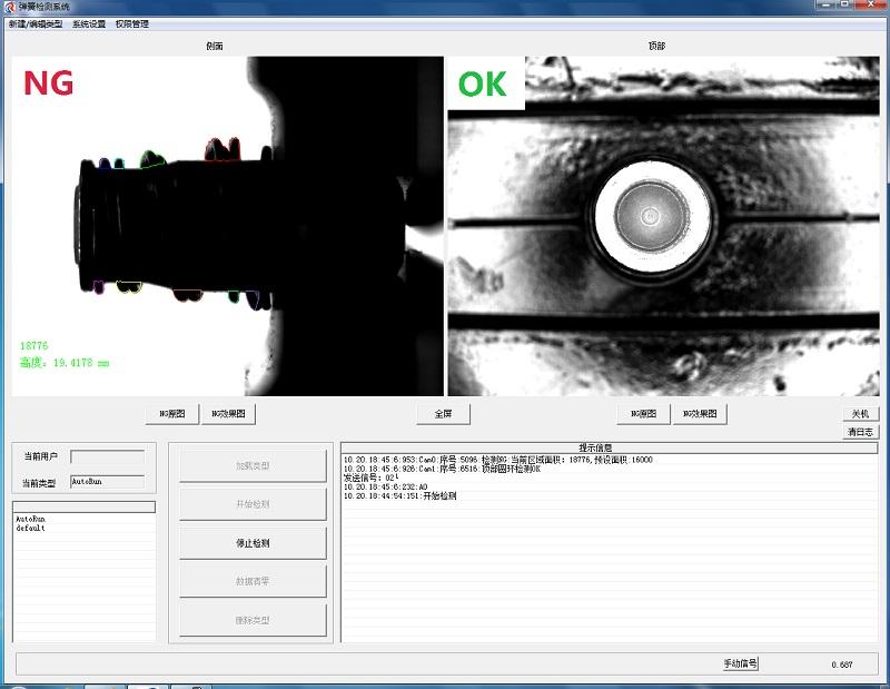 视觉定位系统的应用-弹簧检测设备-机器视觉_视觉检测设备_3D视觉_缺陷检测