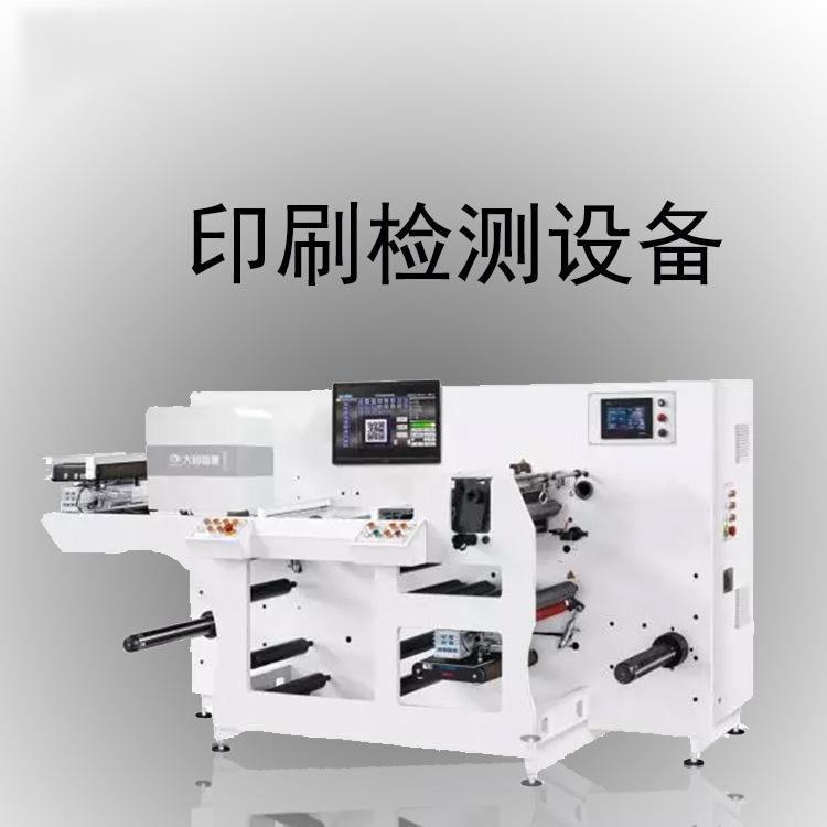 印刷检测设备-机器视觉_视觉检测设备_3D视觉_缺陷检测