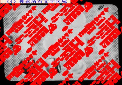 药片包装喷码印刷检测及铝箔破裂检测-机器视觉_视觉检测设备_3D视觉_缺陷检测