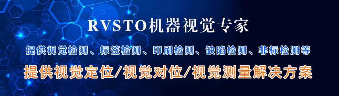深圳市瑞视特科技有限公司机器视觉检测系统设备怎么样?售后服务如何?-机器视觉_视觉检测设备_3D视觉_缺陷检测
