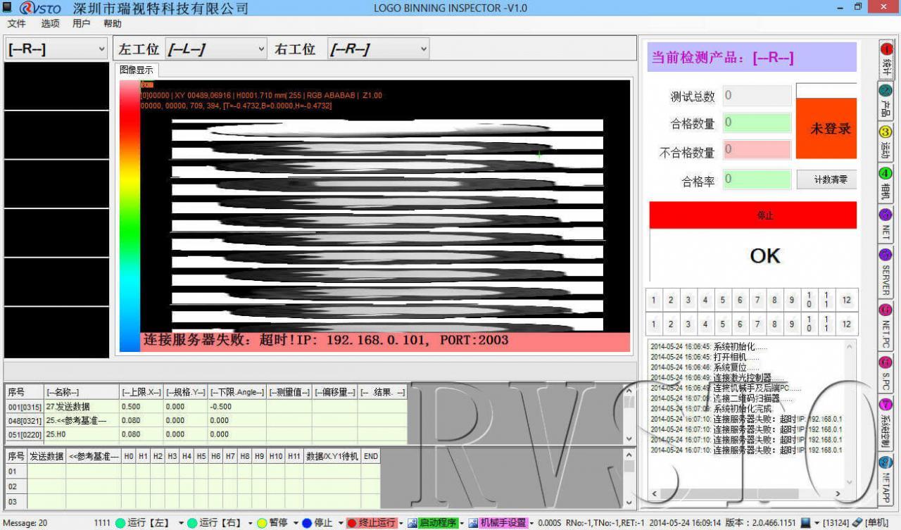 采用瑞视特科技3D视觉检测系统优势-机器视觉_视觉检测设备_3D视觉_缺陷检测