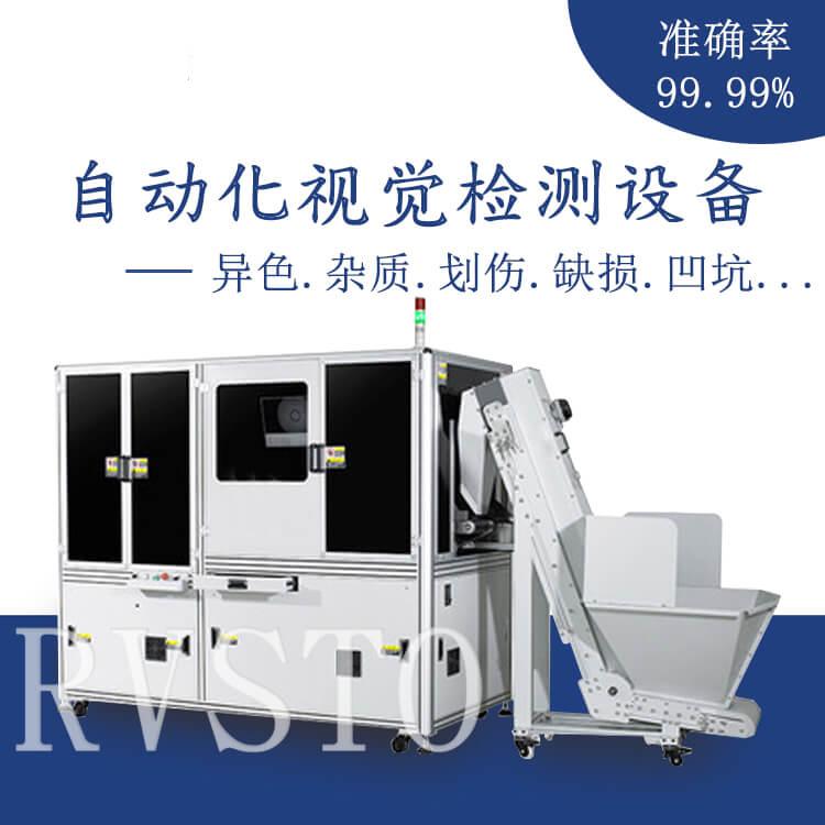 吹塑产品的缺陷和解决方案-机器视觉_视觉检测设备_3D视觉_缺陷检测