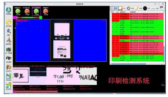 基于机器视觉技术-盈泰德表面缺陷检测系统-机器视觉_视觉检测设备_3D视觉_缺陷检测