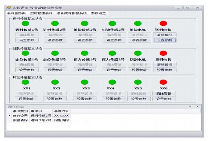 瑞视特视觉检测系统-机器视觉_视觉检测设备_3D视觉_缺陷检测