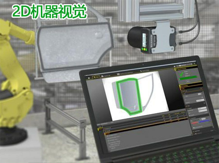 2D机器视觉和3D机器视觉的对比-机器视觉_视觉检测设备_3D视觉_缺陷检测
