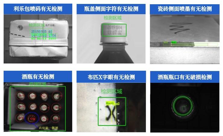 特征有无检测,在线特征有无检测系统-机器视觉_视觉检测设备_3D视觉_缺陷检测