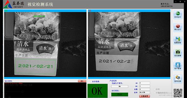 印刷喷码检测识别系统-机器视觉_视觉检测设备_3D视觉_缺陷检测
