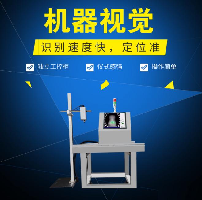 视觉定位系统(医疗器械应用案例)-机器视觉_视觉检测设备_3D视觉_缺陷检测