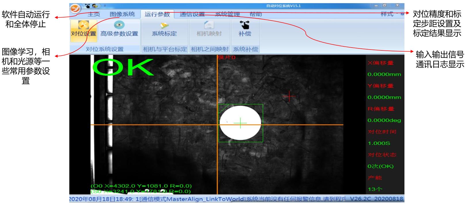 视觉定位系统(配合机械手多目标大视野带角度定位抓取案例)-机器视觉_视觉检测设备_3D视觉_缺陷检测