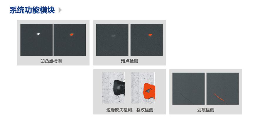 表面瑕疵检测,AOI视觉外观检测系统-机器视觉_视觉检测设备_3D视觉_缺陷检测