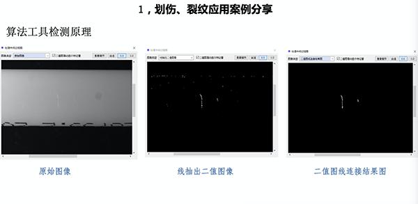 视觉识别系统ppr塑料管外观缺陷检测应用-机器视觉_视觉检测设备_3D视觉_缺陷检测