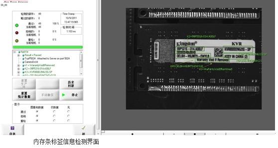 字符识别系统,二维码识别系统-机器视觉_视觉检测设备_3D视觉_缺陷检测