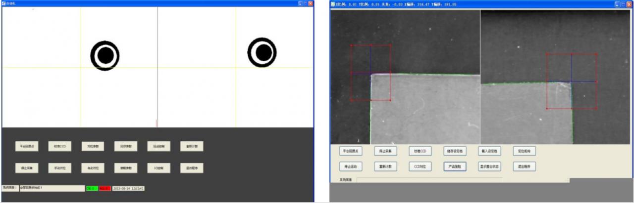 工业机器视觉:自动定位系统-机器视觉_视觉检测设备_3D视觉_缺陷检测