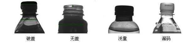 瓶盖检测机(表面外观缺陷检测系统)-机器视觉_视觉检测设备_3D视觉_缺陷检测